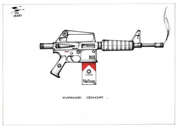 Карикатура: Курение опасно для жизни ., Юрий Косарев