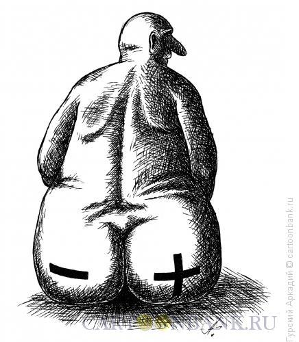 Карикатура: задница человека, Гурский Аркадий