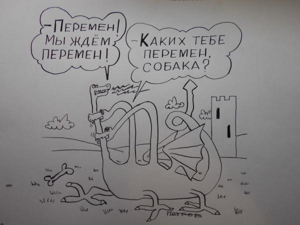 Карикатура: Перемены и стабильность, Петров Александр