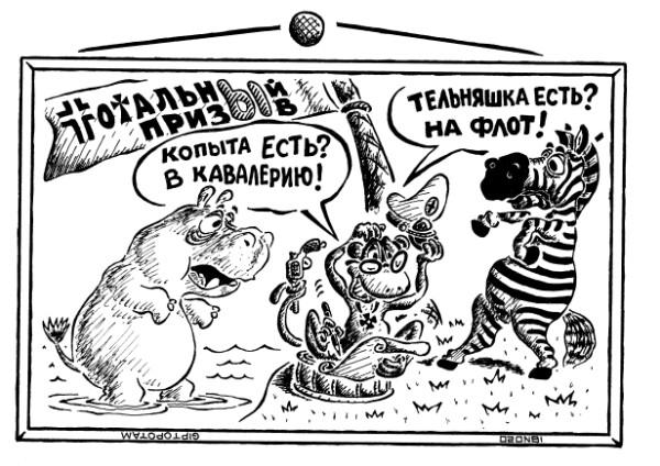 Карикатура: План Генерального шта...мпа, Giptopotam