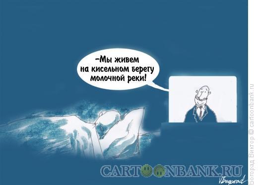 Карикатура: Пропаганда, Богорад Виктор