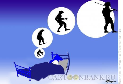 Карикатура: Сон. Эволюция, Бондаренко Марина