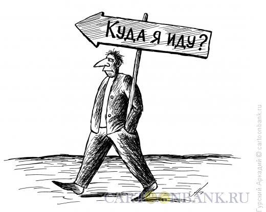 Карикатура: указатель, Гурский Аркадий
