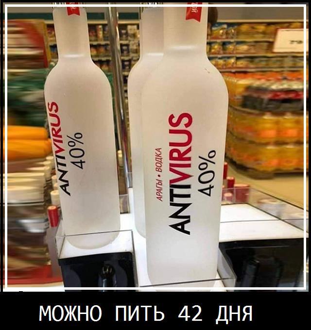 Мем: Антивирус, Anko