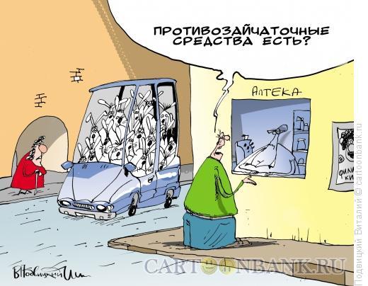 Карикатура: противозайчаточные средства, Подвицкий Виталий