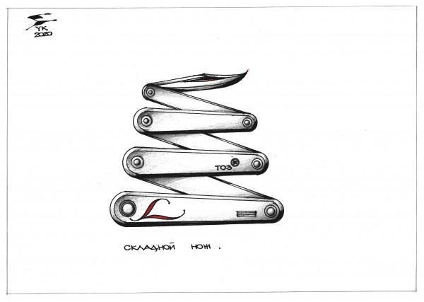 Карикатура: Складной нож ., Юрий Косарев