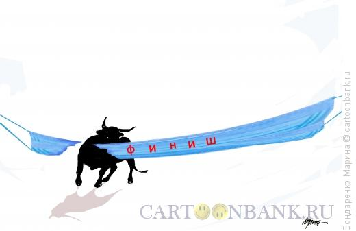 Карикатура: БЫК И фИНИШ, Бондаренко Марина