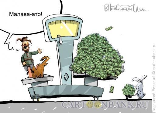 Карикатура: Малавато!, Подвицкий Виталий