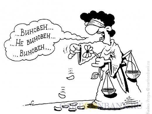 Карикатура: Ромашка, Кийко Игорь