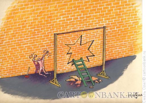 Карикатура: Стена, Смаль Олег