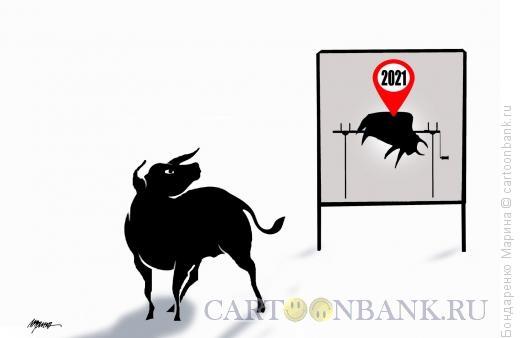 Карикатура: Бык  Знак Здесь, Бондаренко Марина
