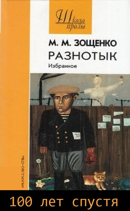 Мем: Разнотык 100 лет спустя, Anko