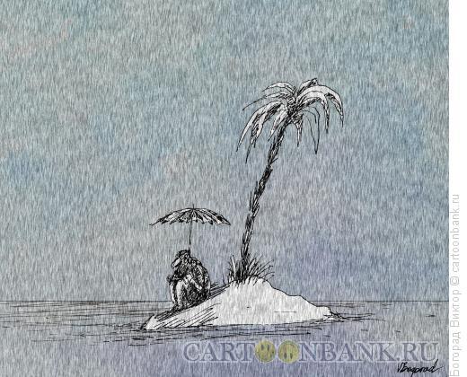 Карикатура: Робинзон под дождем, Богорад Виктор