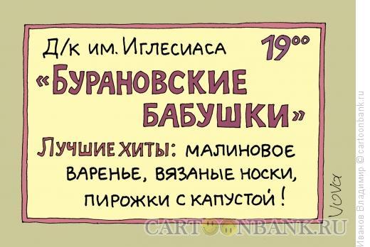 Карикатура: Бабушкины хиты, Иванов Владимир