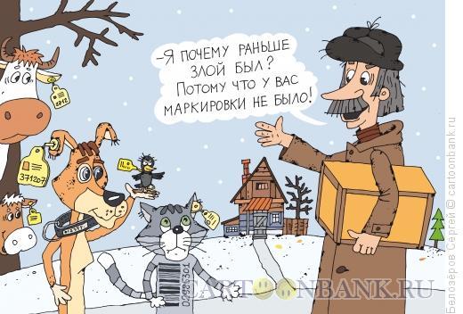 Карикатура: Маркировка, Белозёров Сергей