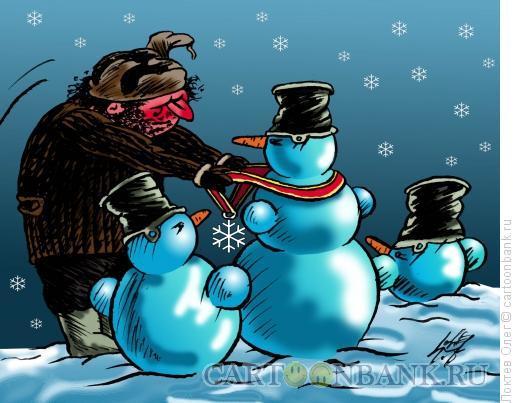 Карикатура: пьедестал снеговиков, Локтев Олег