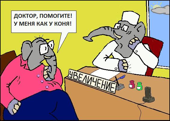 Карикатура: Как у коня, Алекс Хилый
