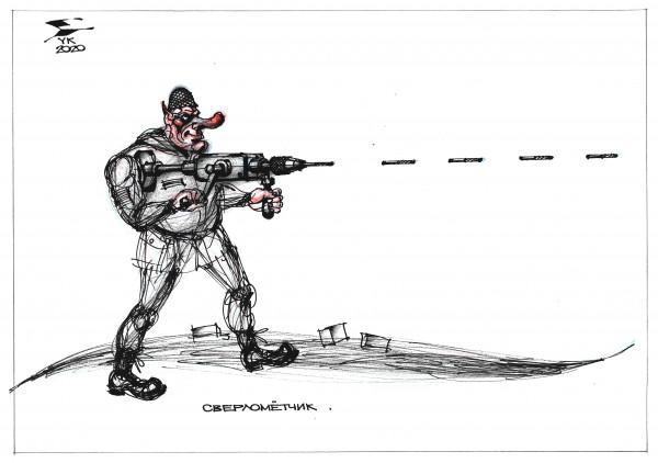 Карикатура: Сверломётчик ., Юрий Косарев