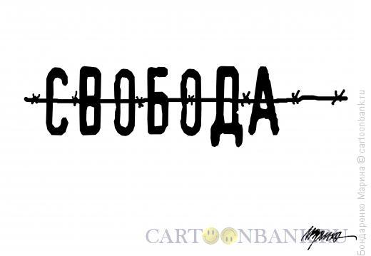 Карикатура: Свобода и КОЛЮЧАЯ ПРОВОЛОКА, Бондаренко Марина