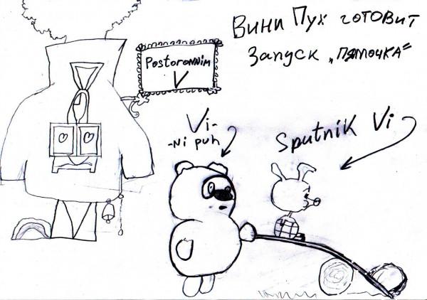 Карикатура: Вини-пух изолируется от своего спутника