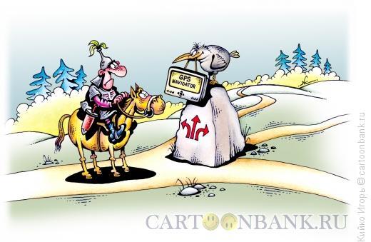 Карикатура: Витязь на распутье, Кийко Игорь