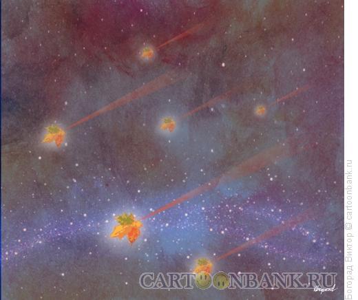 Карикатура: Звездный листопад, Богорад Виктор