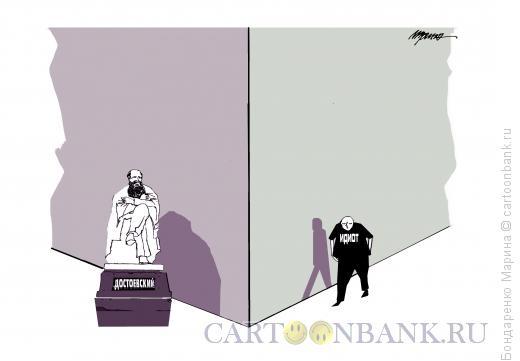 Карикатура: Достоевский и его Герой, Бондаренко Марина