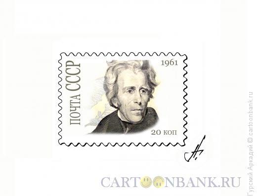 Карикатура: марка почтовая, Гурский Аркадий