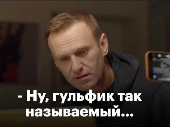 """Мем: Уже не """"Хуйло"""", уже гулифик., комент"""