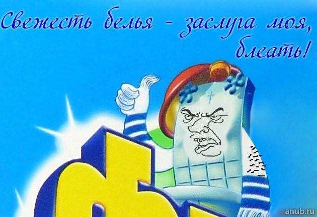 Мем: Задолбала эта реклама !, faritk07
