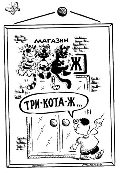 Карикатура: А и Б сидели на тр...оих, Giptopotam