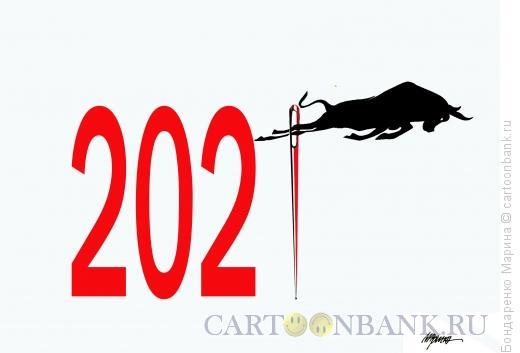 Карикатура: БЫК, 2021, НОВЫЙ ГОД, ПРАЗДНИК, ИГЛА, Бондаренко Марина