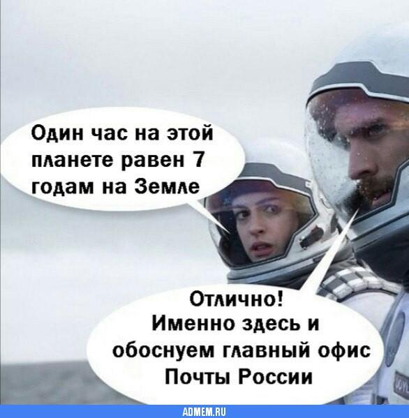 Мем: Почта России, WindyJack