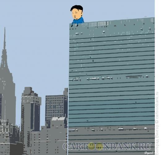 Карикатура: Северная Корея и ООН, Богорад Виктор