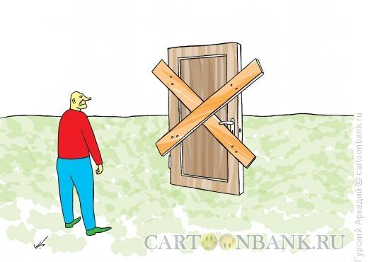 Карикатура: дверь в поле, Гурский Аркадий