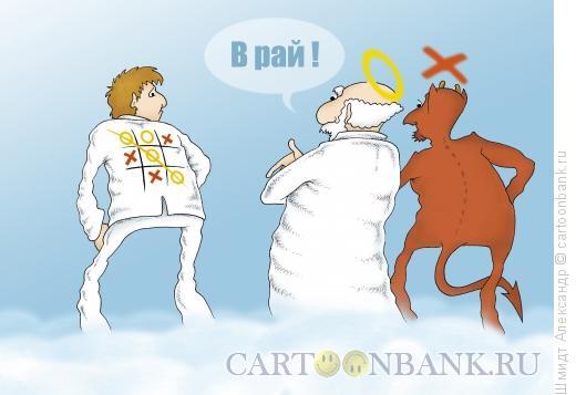 Карикатура: Небесные крестики-нолики, Шмидт Александр