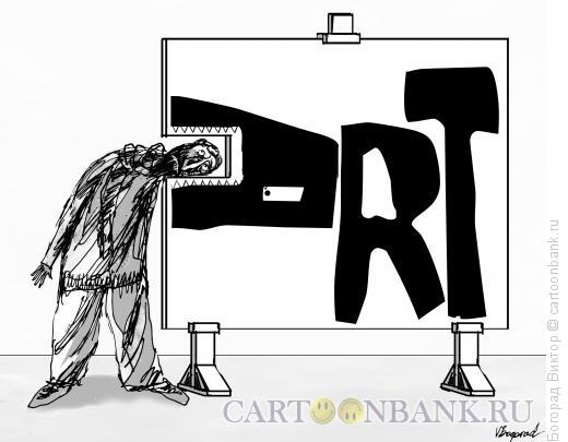 Карикатура: Опасный трюк, Богорад Виктор