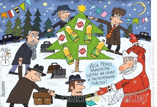 Карикатура: Сахар и масло, Белозёров Сергей