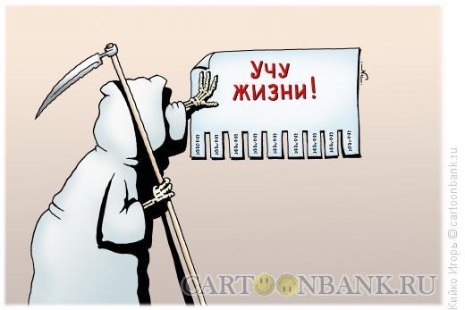 Карикатура: Учу жизни, Кийко Игорь