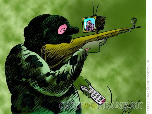 Карикатура: информационный киллер, Локтев Олег