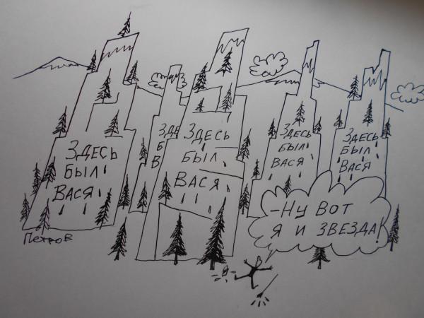 Карикатура: Звезда, Петров Александр