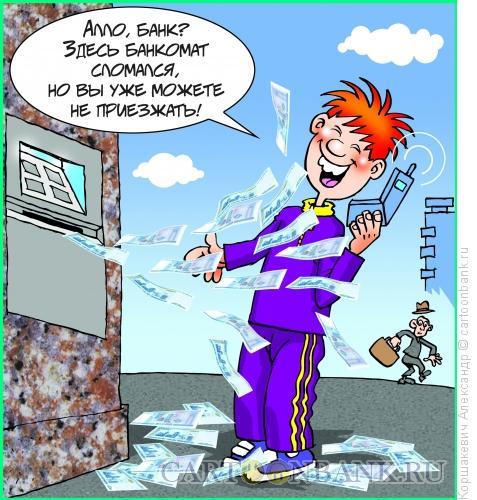 Карикатура: Щедрый банкомат, Коршакевич Александр