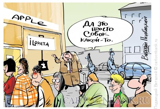 Карикатура: I?????, Подвицкий Виталий