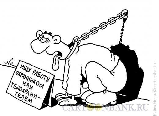 Карикатура: Поиск работы, Кийко Игорь