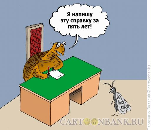 Карикатура: Новая басня, Тарасенко Валерий