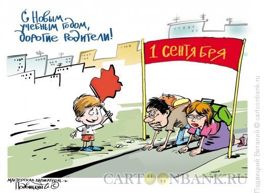 Карикатура: с 1 сентября, Подвицкий Виталий