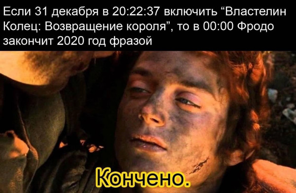 Мем: Идея 7