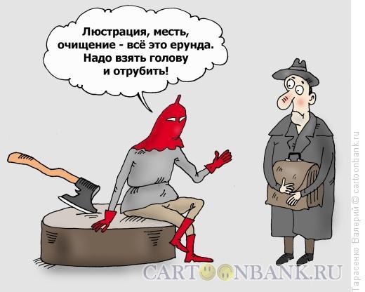 Карикатура: Инициатива снизу, Тарасенко Валерий