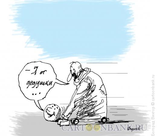 Карикатура: Колобок и и безногий инвалид, Богорад Виктор