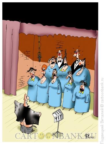 Карикатура: Человек с достоинством, Подвицкий Виталий
